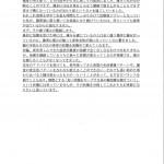 130522_陽夏堂治療院(患者様の声画像データ)